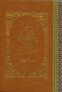 DB Book