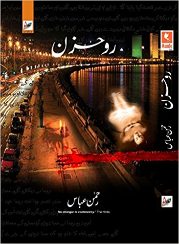 Image result for RahMAN aBBAS nOVEL WRITER